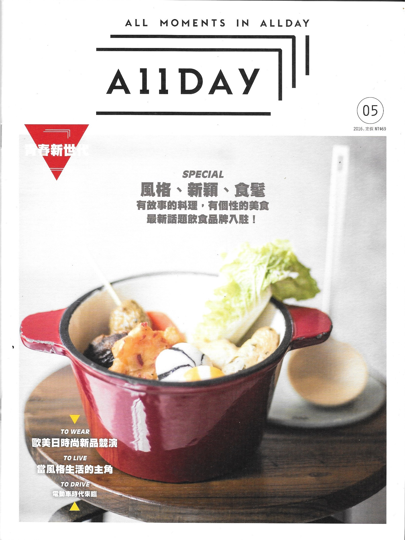 All Day cover.jpg
