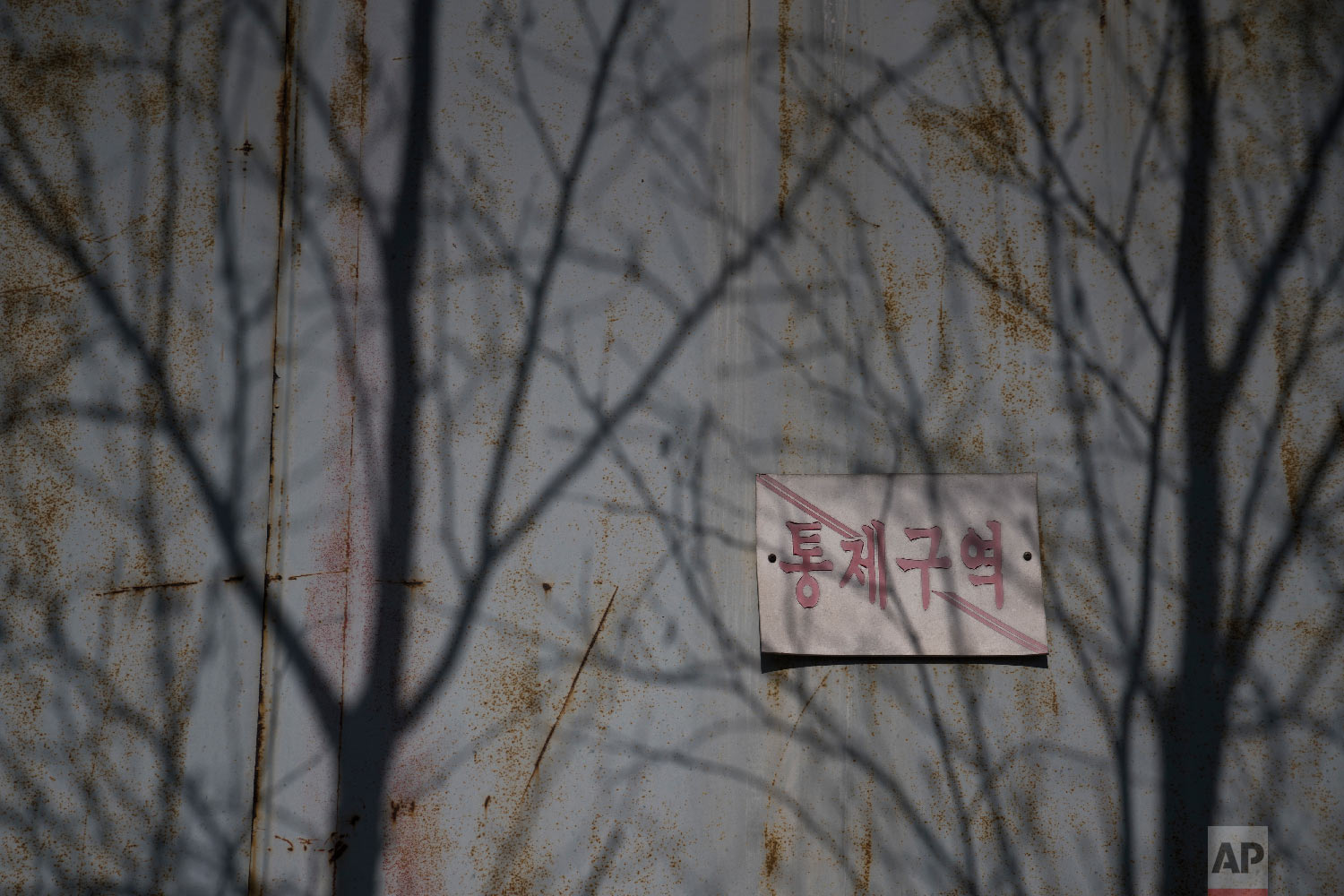 """A sign that reads in korean """"access controlled area"""" hangs on a wall in an abandoned coal mine in the town of Sabuk, Jeongseon county, South Korea, Thursday, Feb. 15, 2018. (AP Photo/Felipe Dana)"""