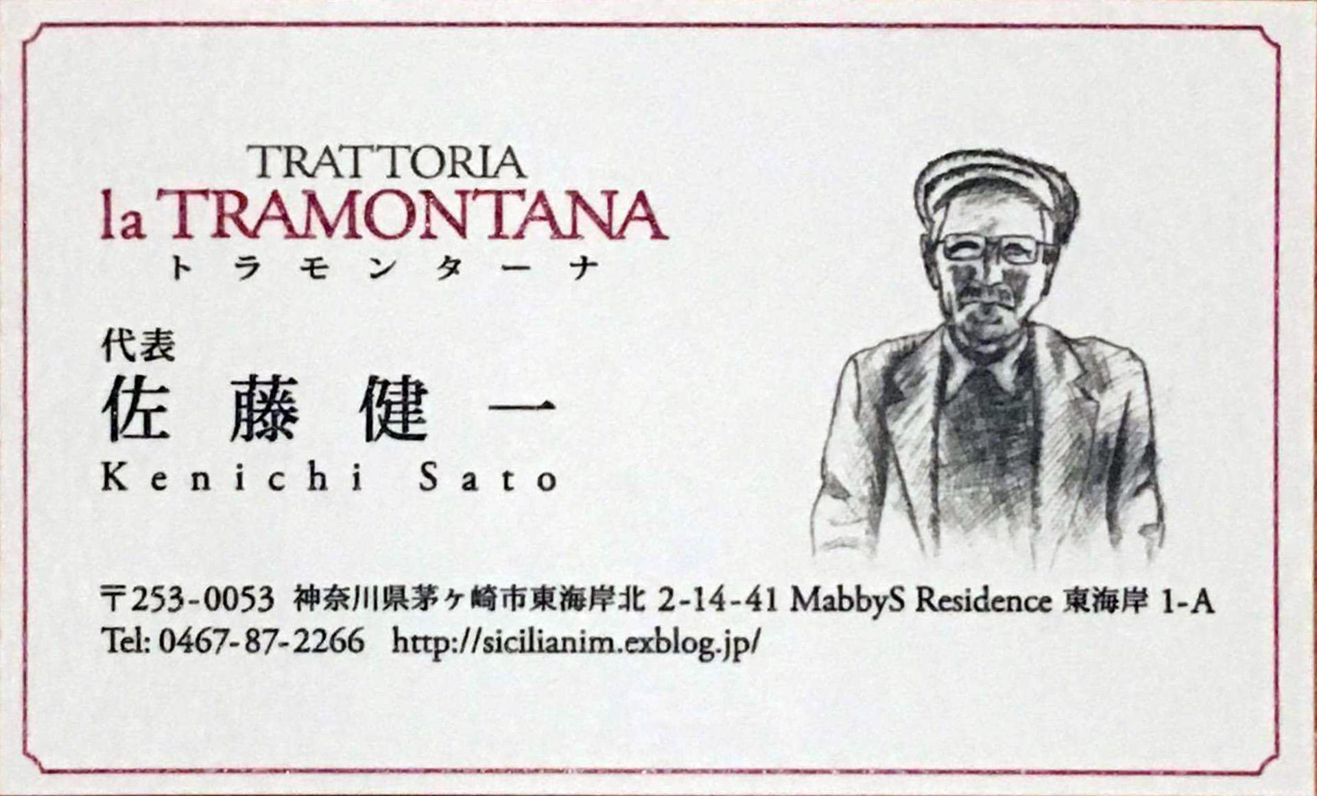 """Il Bigliettino da VIsita della Trattoria """"La Tramontana"""" di Kenichi Sato, in Giappone. Sulla destra la foto stilizzata di Nonno Peppino (Giuseppe Campisi). Presto sul nostro sito un video che racconterà la sua storia!"""