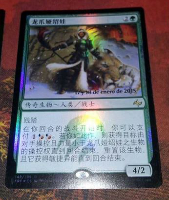 S-Chinese Fate Reforged rare w/ Spanish Prerelease stamp!