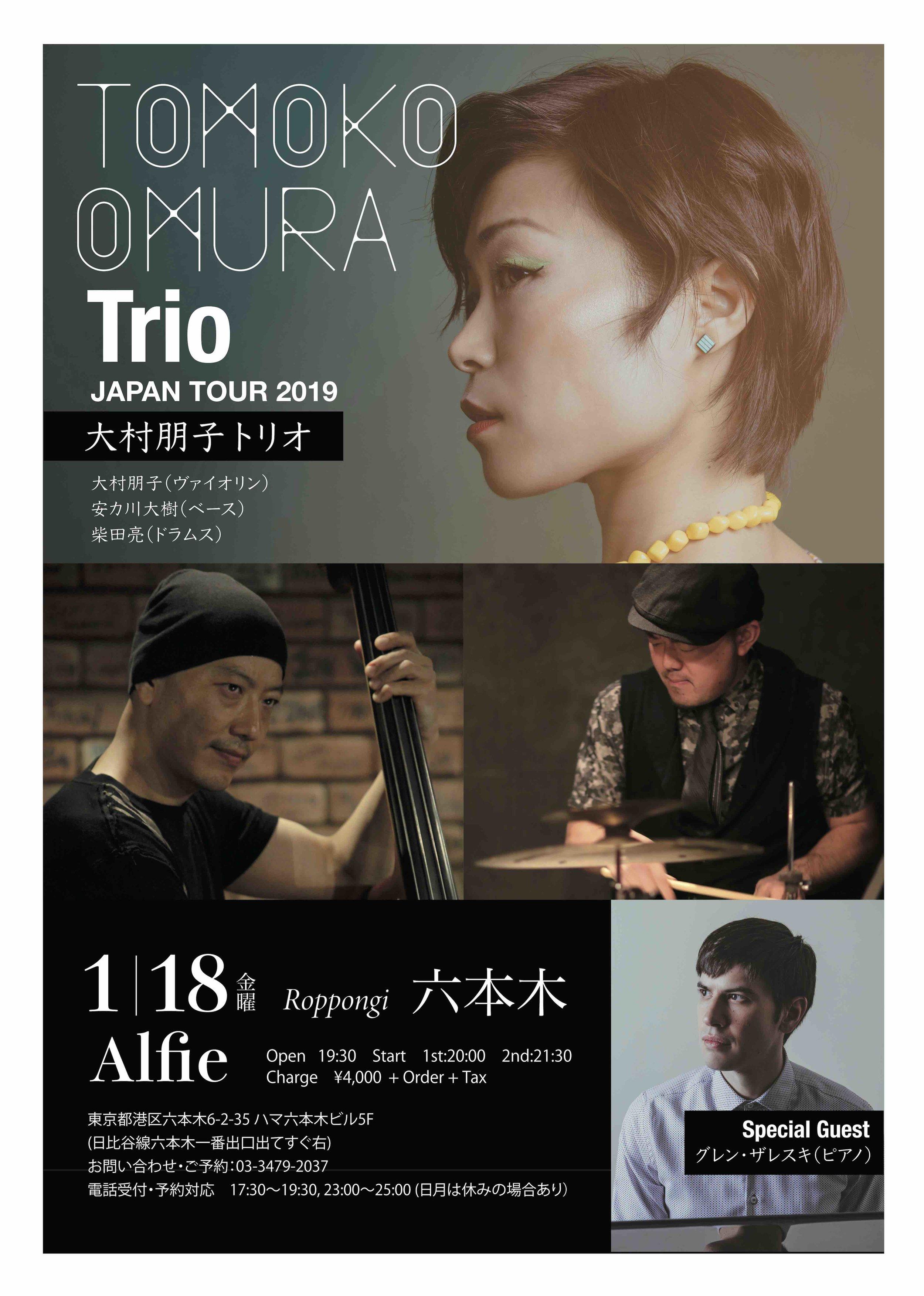 0118roppongi_trio.jpg