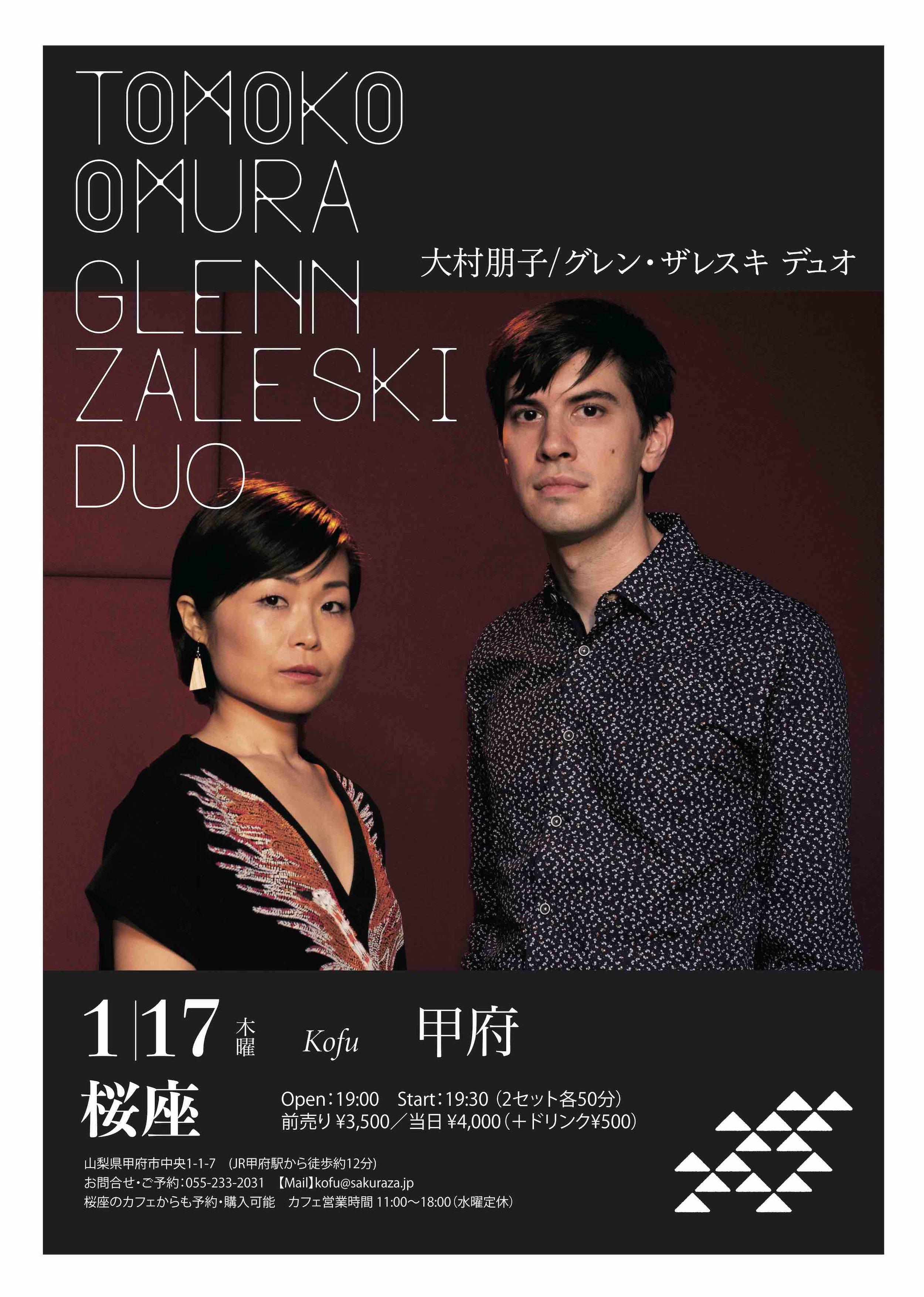 0117kofu_duo.jpg
