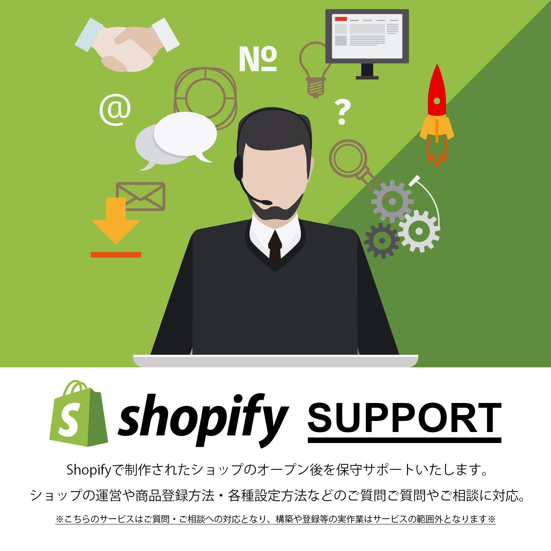 Shopify 保守サポート   Shopifyで制作されたサイトのオープン後をサポートする月極サービスです。
