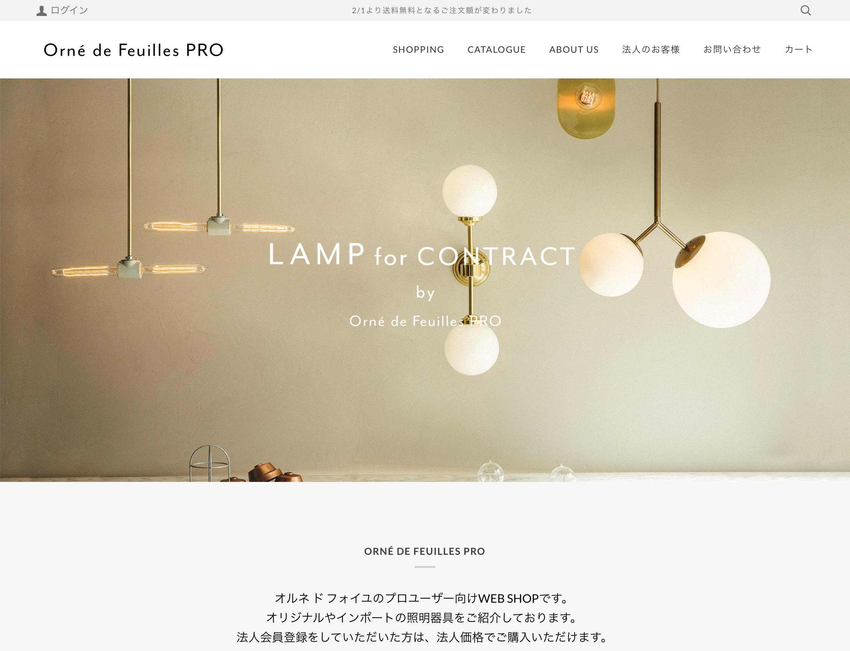 有限会社オルネ ド フォイユ 「 ORNÉ DE FEUILLES PRO 」サイトの作成代行  https://pro.orne.co.jp