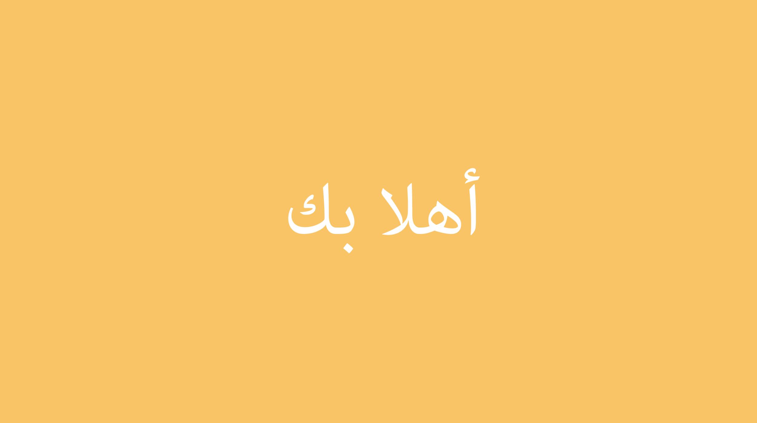 2_WelcomeBanner_Arabic_Correct.png