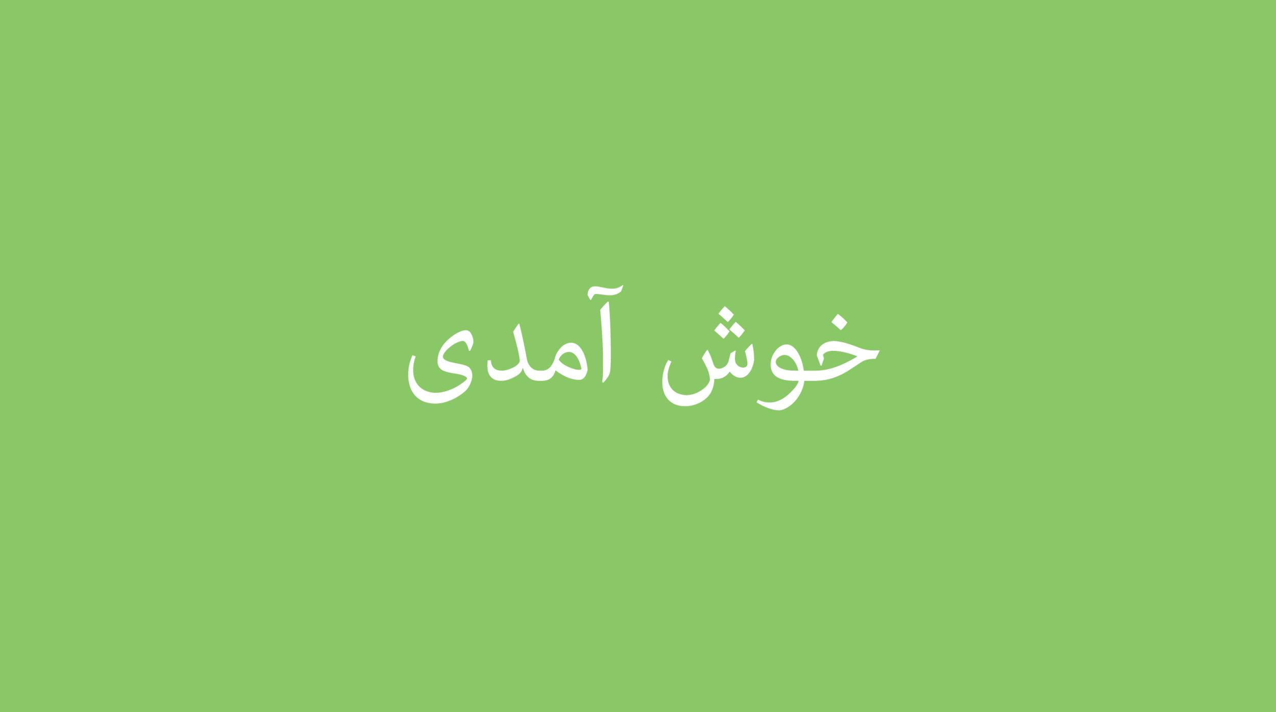 3_WelcomeBanner_Farsi_Correct.png