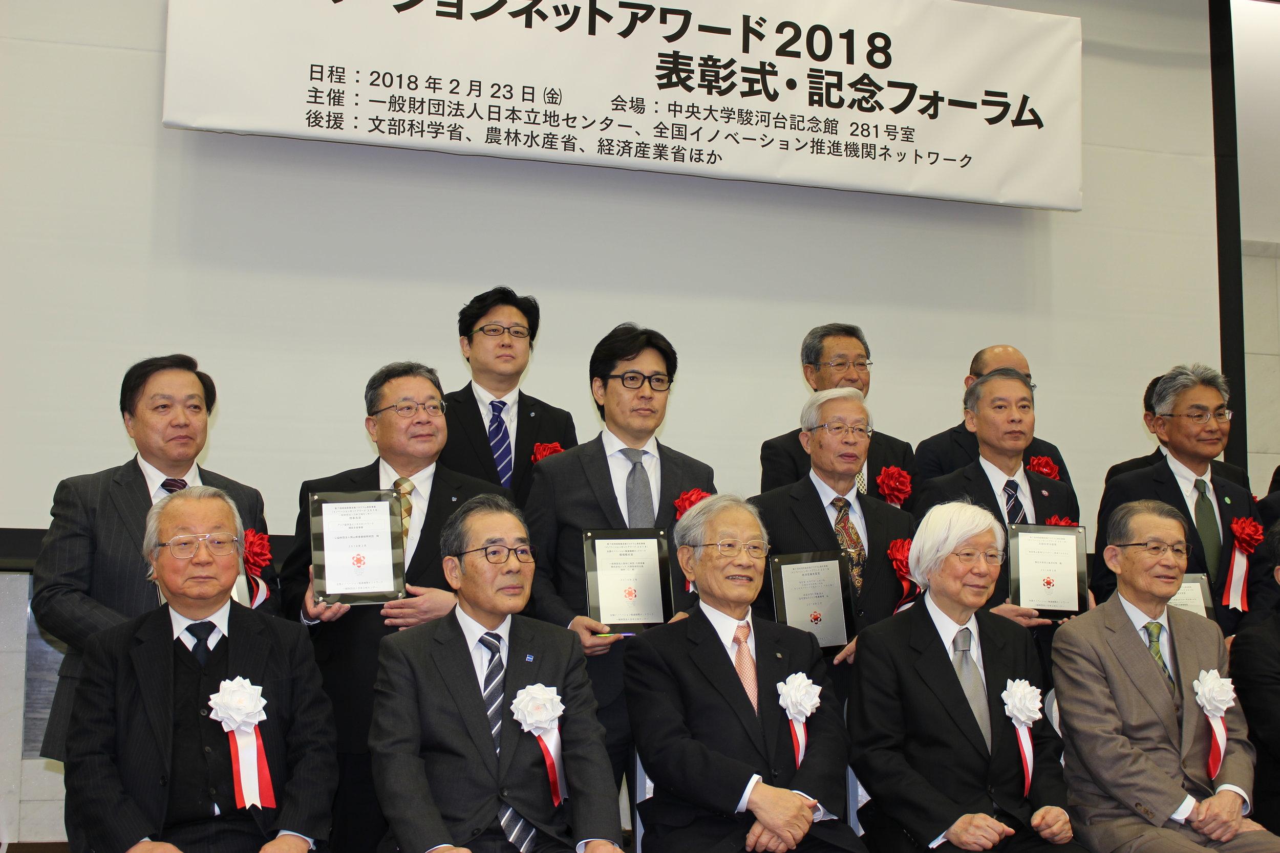 2018.02.09   「イノベーションネットアワード2018」にて、堀場雅夫賞を受賞しました。