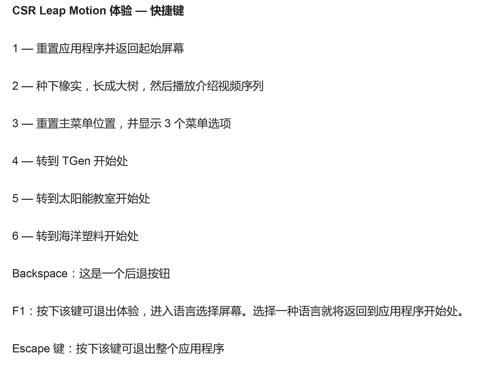 CSR Leap Motion - Hot Keys - Chinese.jpg