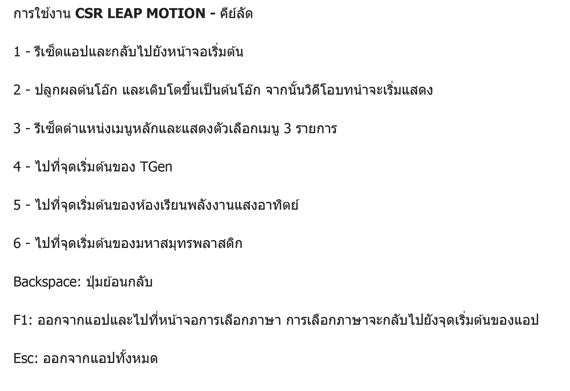 CSR Leap Motion - Hot Keys - Thai.jpg