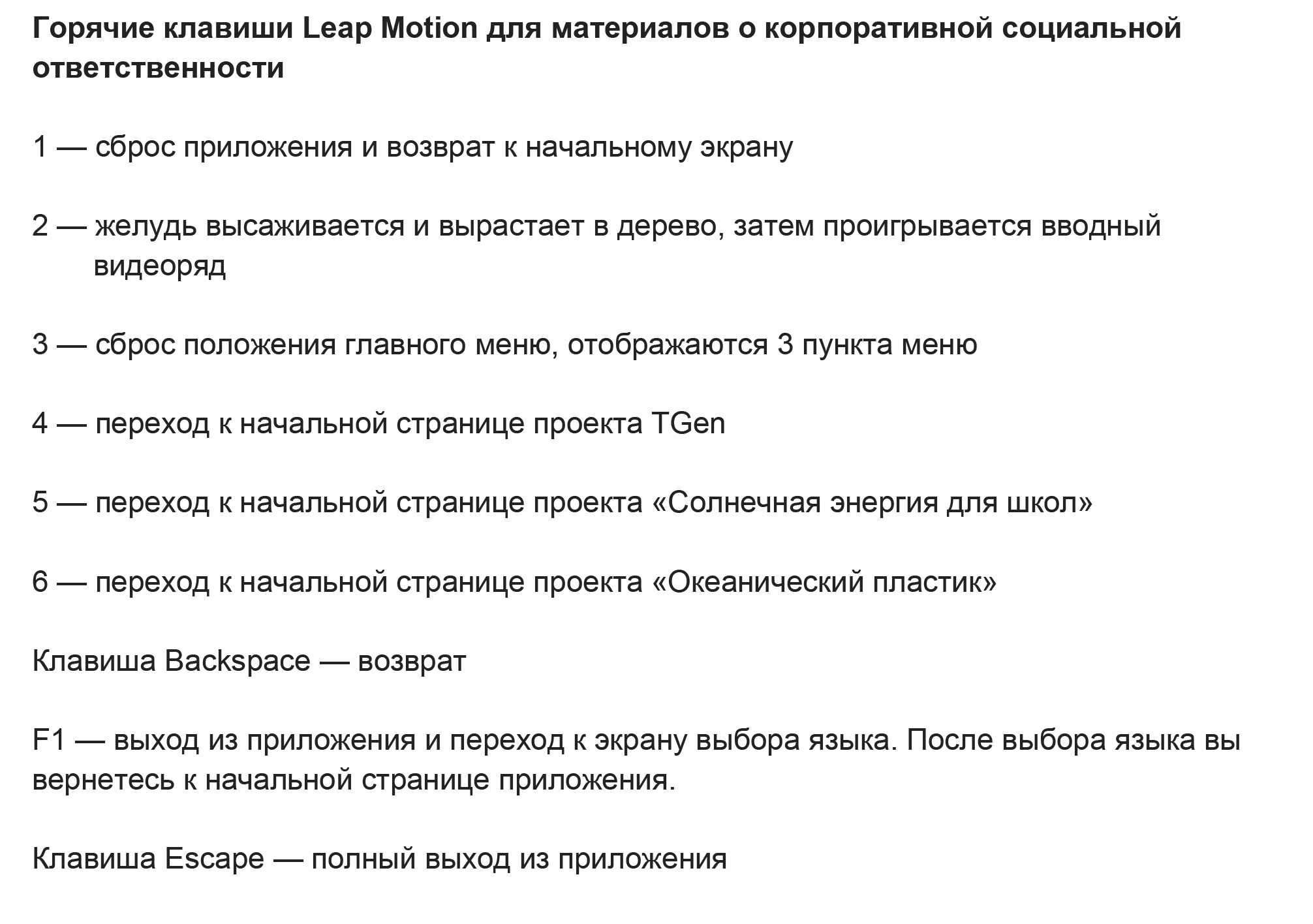 CSR Leap Motion - Hot Keys - Russian.jpg