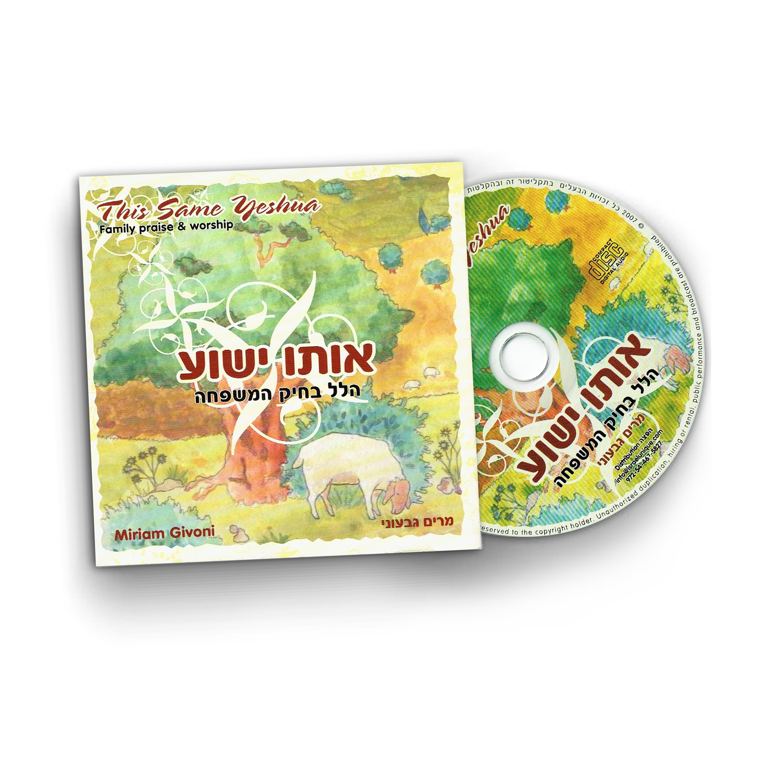 children beautiful melodies and instrumentation with participation of children from the congregation. hebrew with english translation. suggested price:   $  18 or 15 Euros including postage