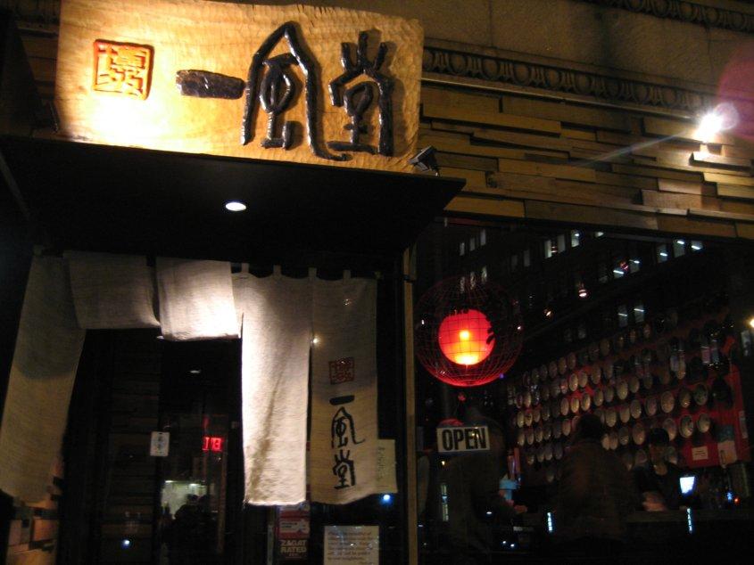 Ippudo NY 1-20-11 (2).JPG