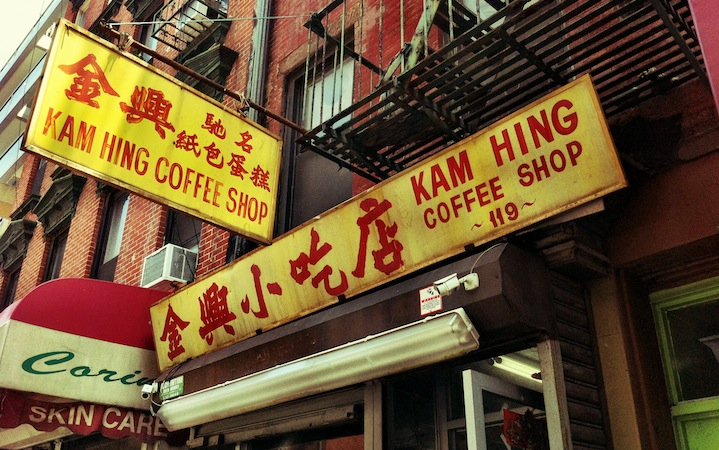 KamHing_Outside_Chinatown.jpeg