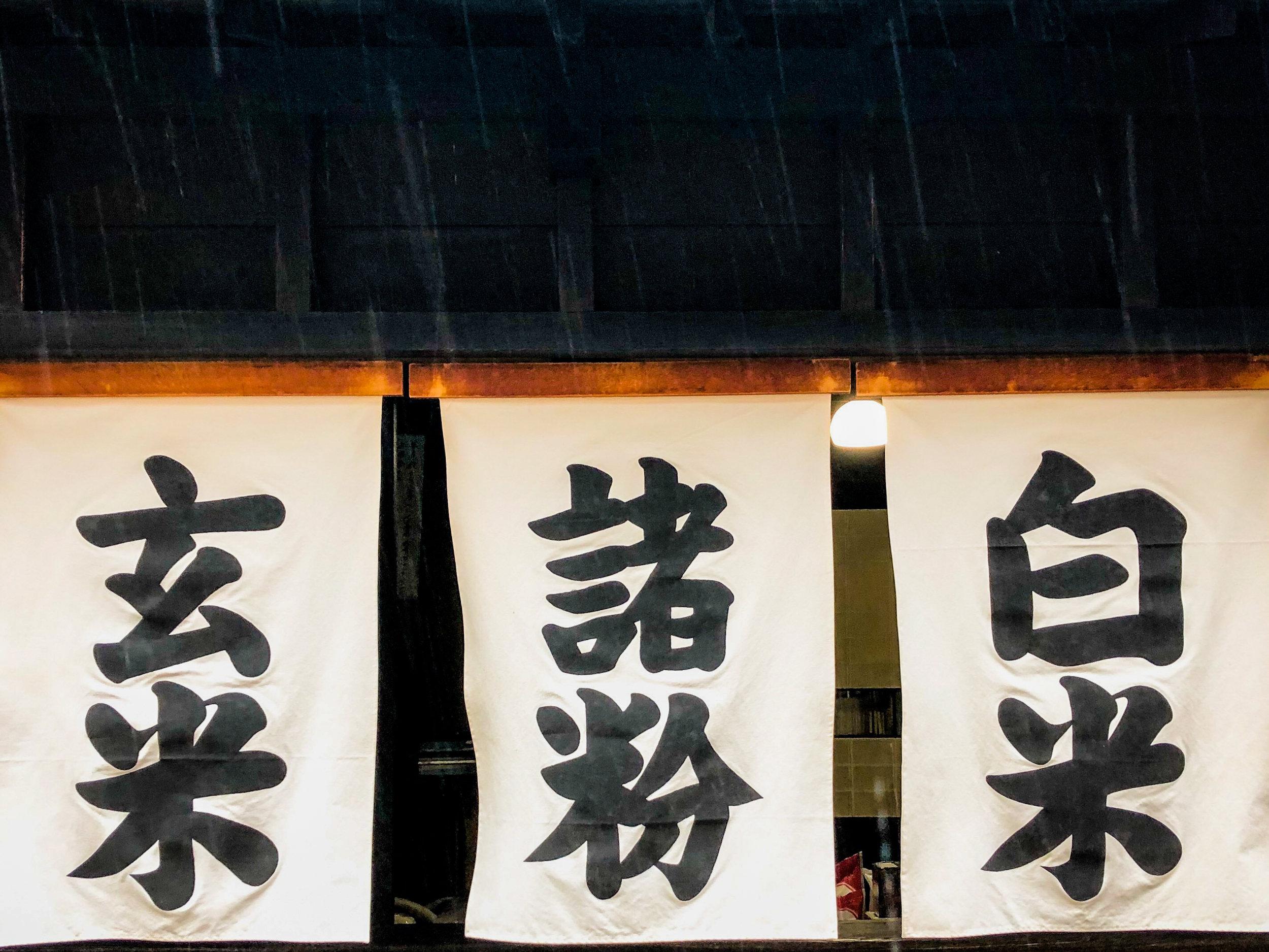 Kanazawa-6.jpg