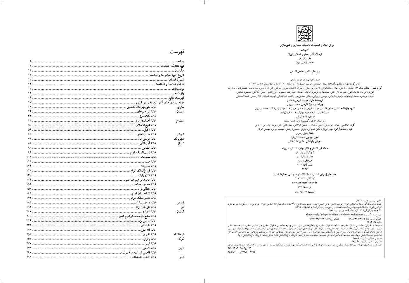 Book-Ganjnameh16- 4.jpg