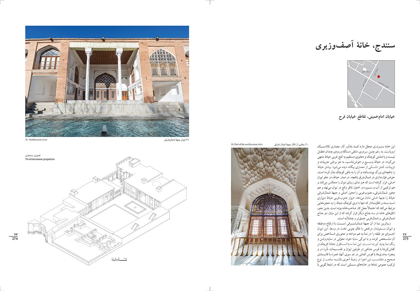 Book-Ganjnameh16-1-26.jpg