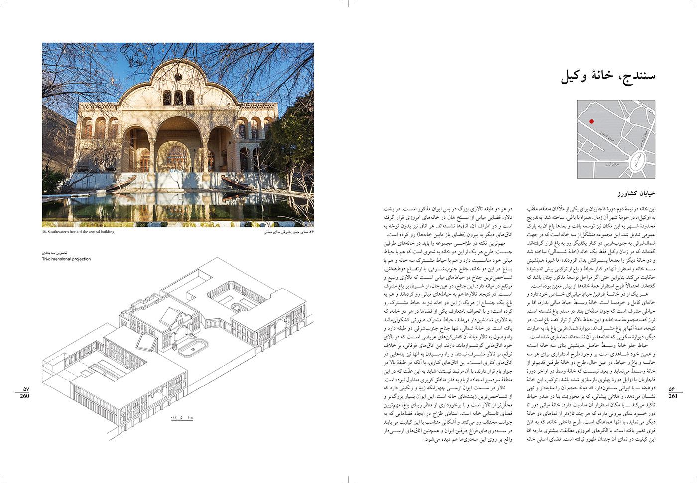 Book-Ganjnameh16-1-34.jpg