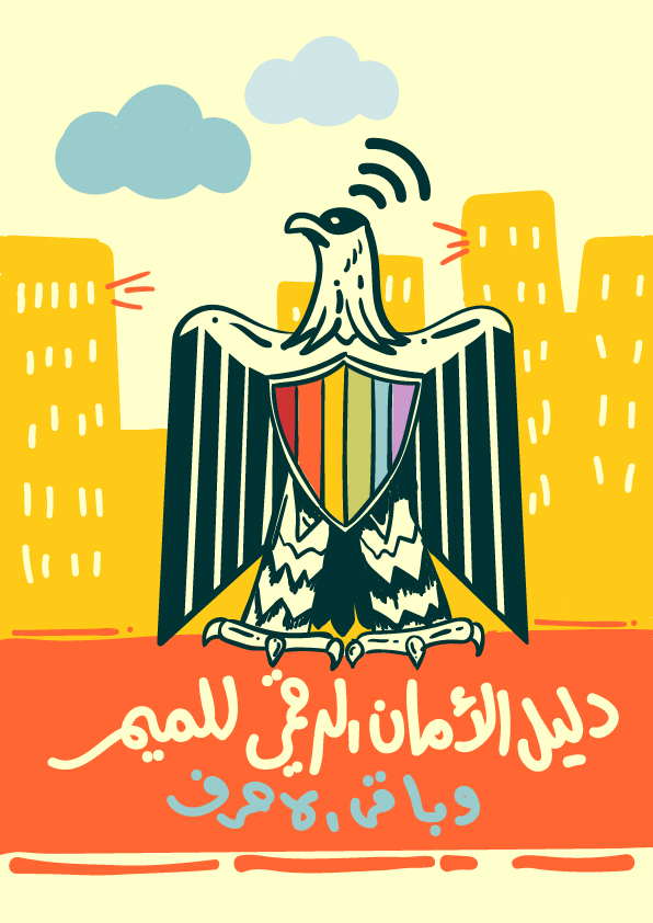 """Digital Security Guide for LGBTIQ++ and the Rest of the Acronyms"" is one of Mesahat Foundation contribution to the Arabic speaking activists. It was produced in 2018 with the aim of providing a bigger scope on digital security awareness; one that focuses not only on the tools, but also on common misconceptions, and healthy practices of online and offline usage of our information. It features updates at the time when signal was censored in Egypt, as well as references for further reading in Arabic and English. This guide comes from a core value at Mesahat, represented at its Holistic Security program, which tackles digital security as a part and parcel of a triad, along with psychological well-being and personal safety."
