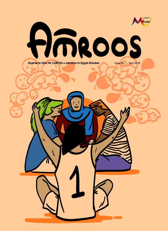 In 2018 Mesahat launched its periodical, Amroos. Amroos meaning the Rainbow in Nubian Language, and it is in the diversity of opinions and identities that binds this periodical together. Amroos is published in Arabic and English, with a focus on a specific topic for each issue. For our first issue we focused on systematic and state powered homophobia and transphobia.