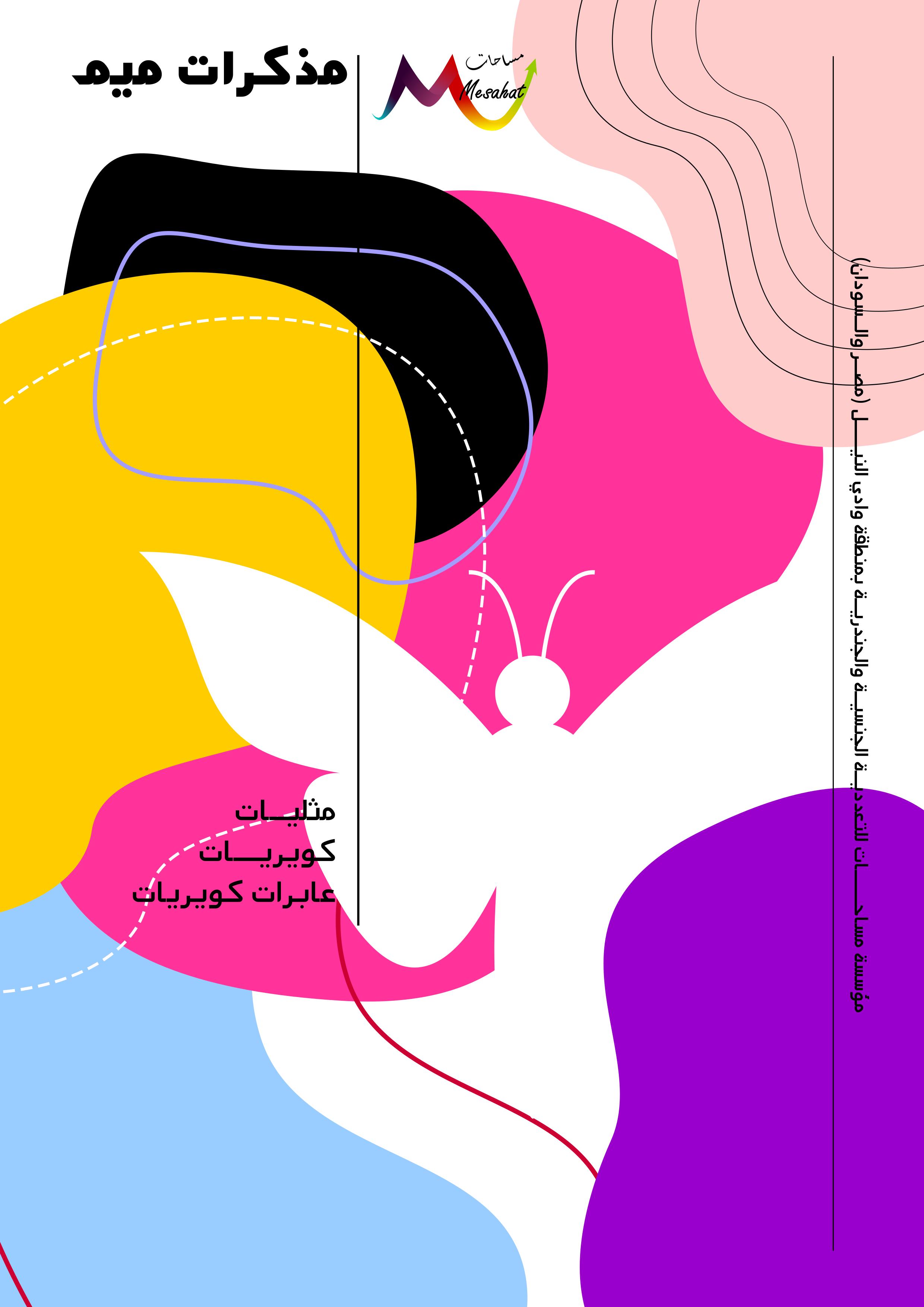 """""""مذكرات ميم""""  هو نتاج عمل فريق البحث والتوثيق لفريق مساحات. تم نشر العدد الأول في مايو 2019، وهو بداية في سلسة من الكتيبات التويثيقية التي تهدف إلى تأريخ التاريخ الشفاهي، والتجارب الحياتية اليومية للفئات الأقل تمثيلا فى الخطاب الكويري بمجتمع الميم، والأشخاص من خارج مركزي عواصم السودان ومصر. ويهتم الكتيب الأول بسرد التجارب الخاصة برحلة إكتشاف الذات للنساء المثليات، والعابرات الكويريات، والنساء الكويريات."""