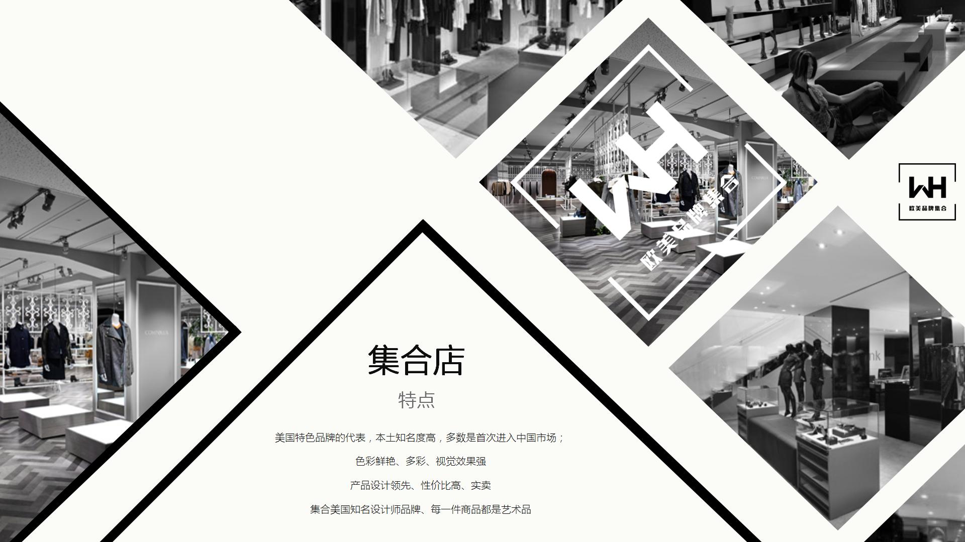 fashion web-brochure 2