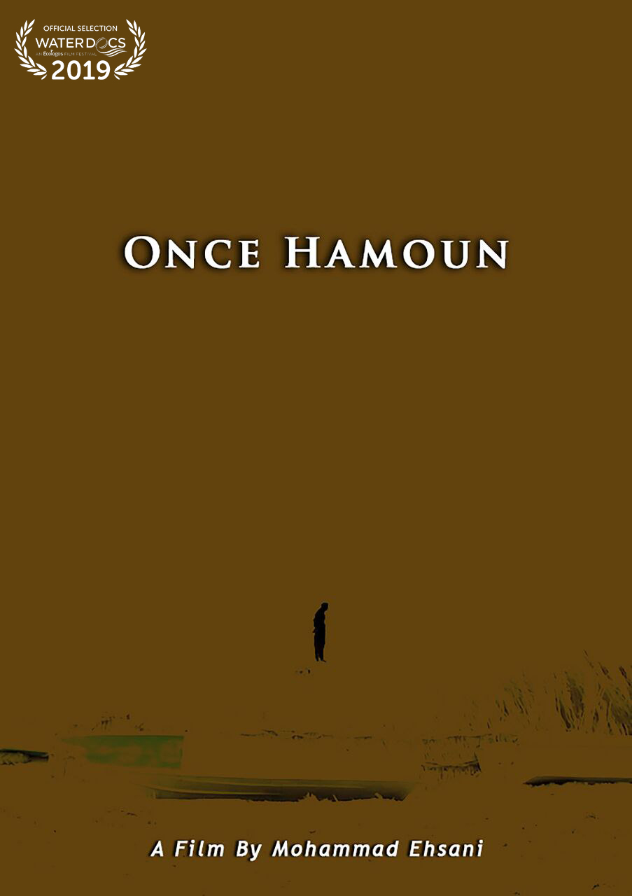 Once Hamoun Poster with WD laurels.jpg