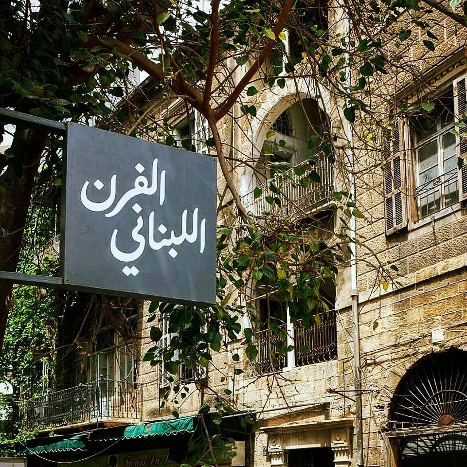 The Lebanese Bakery.jpg