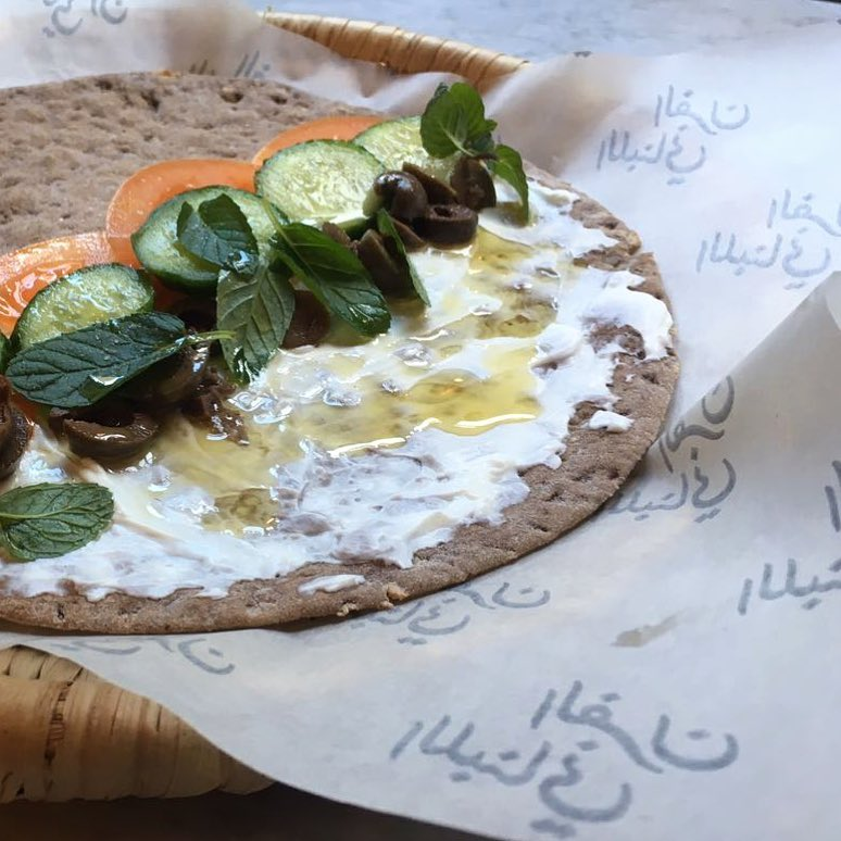 Thick Yoghurt and Vegetables on a Lebanese Pie.jpg