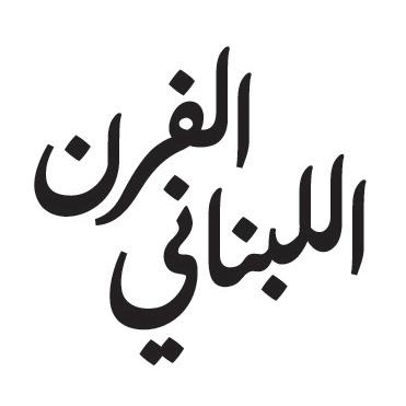 The Lebanese Bakery -