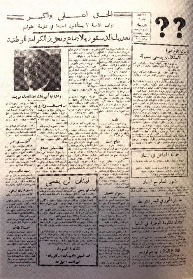 Pro-Independence Underground Newspaper Articles