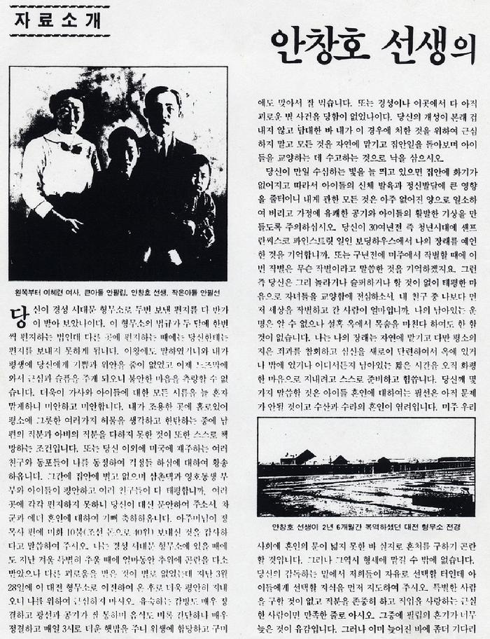 This letter to the Ahn family in California was written by Dosan while he was in jail at Taejon Prison after being arrested in Shanghai in 1932 in connection with the Hongkew Park Bombing by Yun Bong Gil.(Page 1 in Korean)