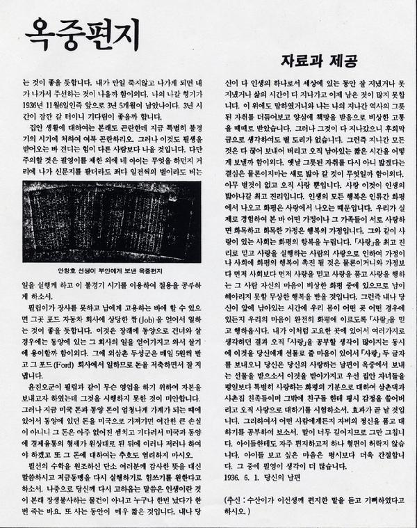 Letter from Taejon Prison (Page 2 in Korean)