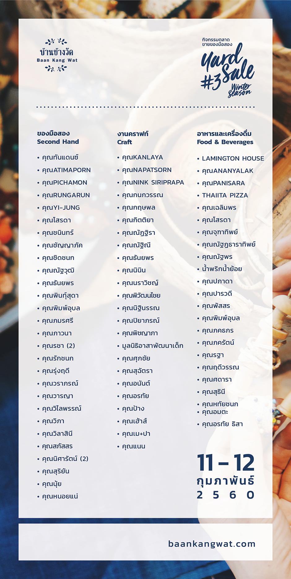 Shop_List.jpg