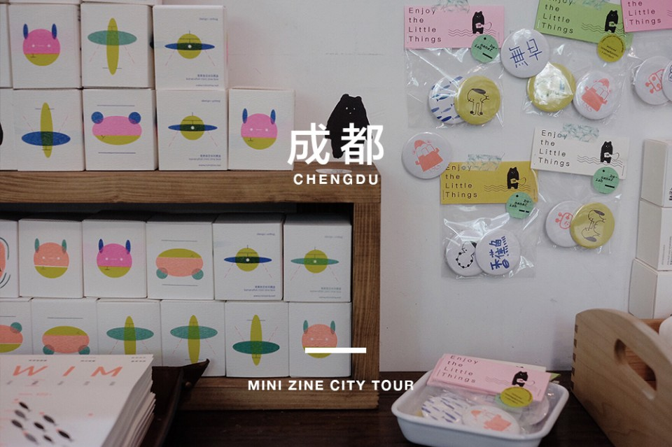 CHENDU成都/無早书店