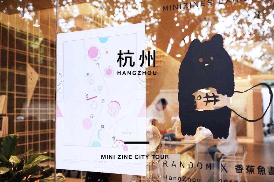 HANGZHOU杭州/RANDOM