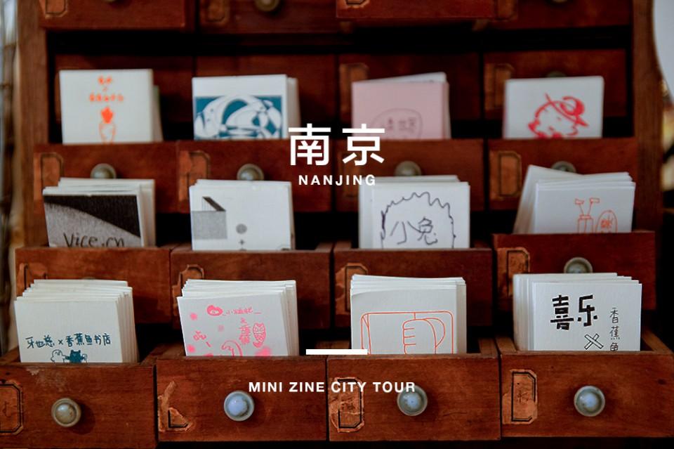 NANJING南京/好样众乐乐