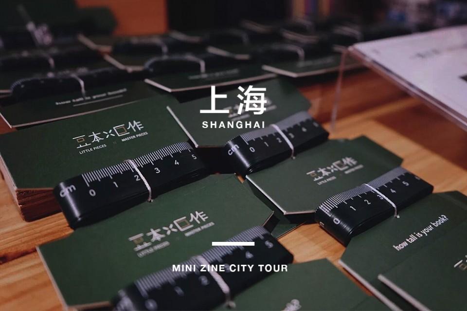 SHANGHAI上海/衡山和集