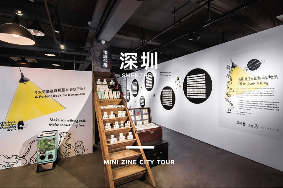 SHENZHEN深圳/飞地书局