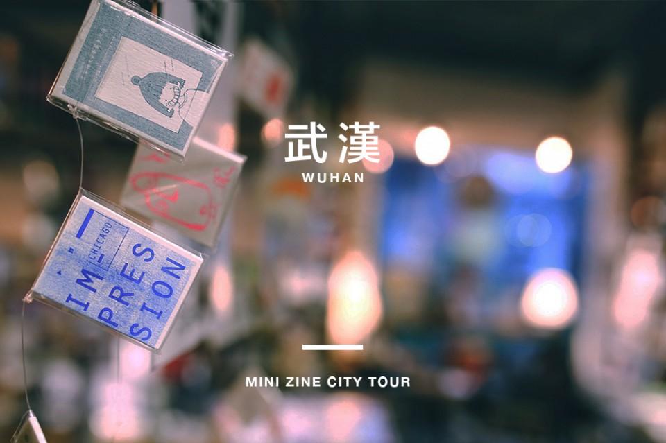 WUHAN武汉/视觉书屋