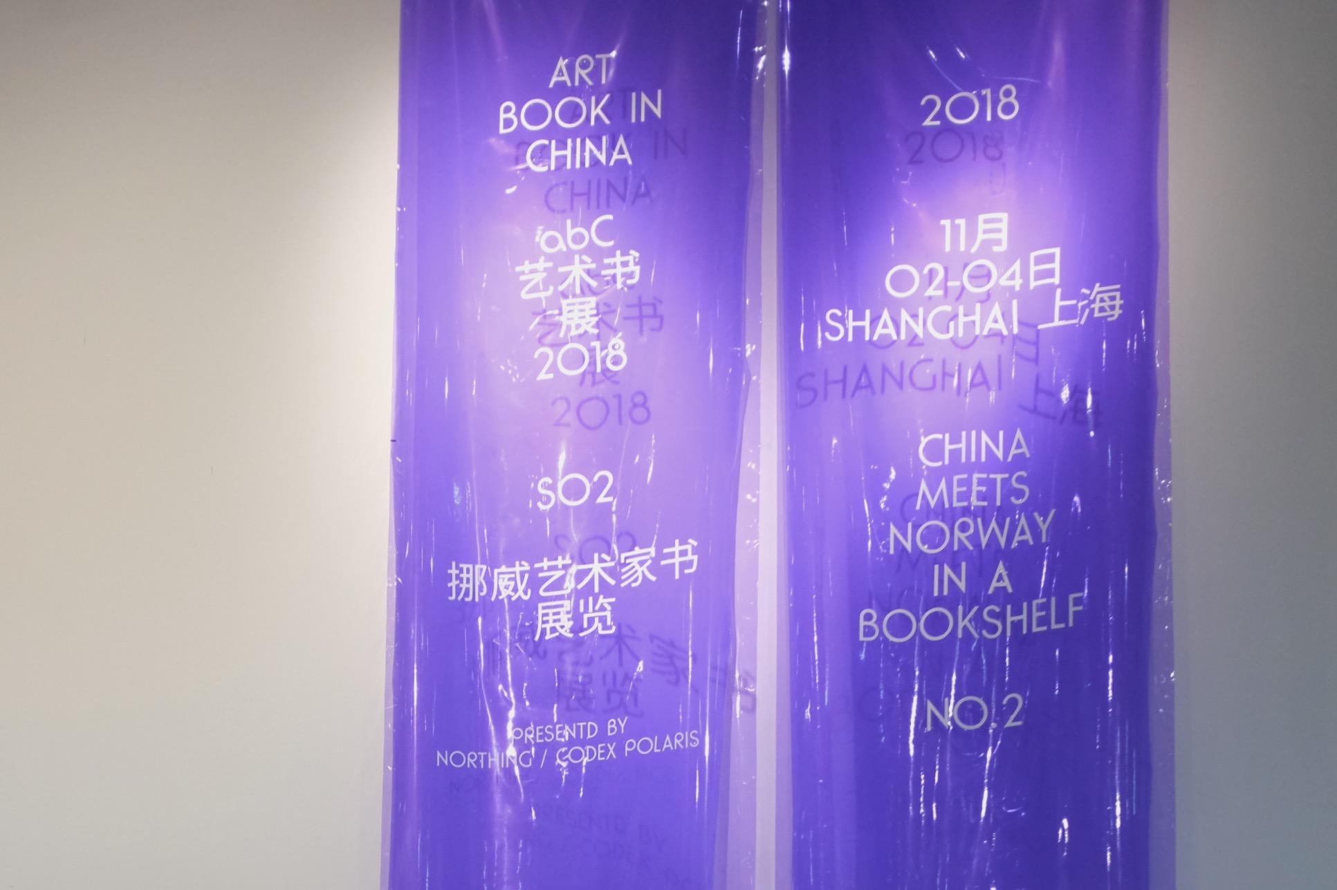 abC 2018 / SHANGHAI