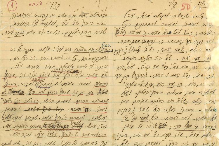Rav Yehuda Ashlag's Handwritten Manuscripts