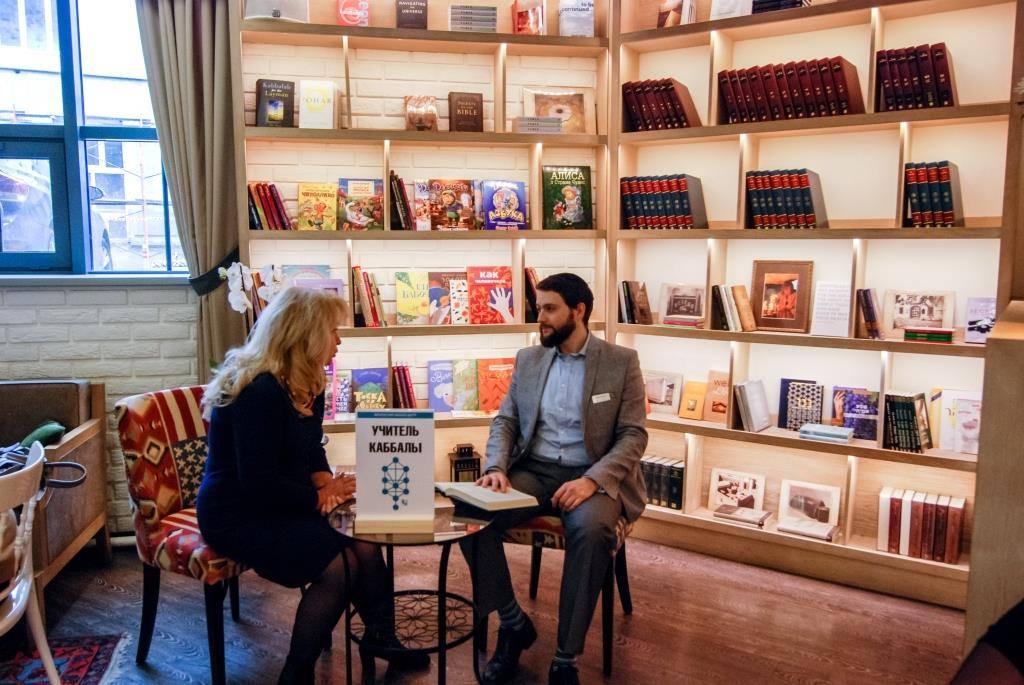Kabbalah Centre Bookstore, Moscow