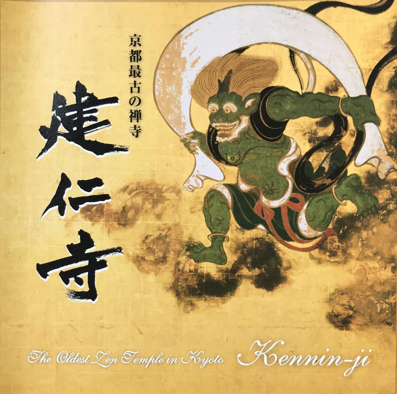 Kennin-ji-ZEN-Tempel-01.jpg