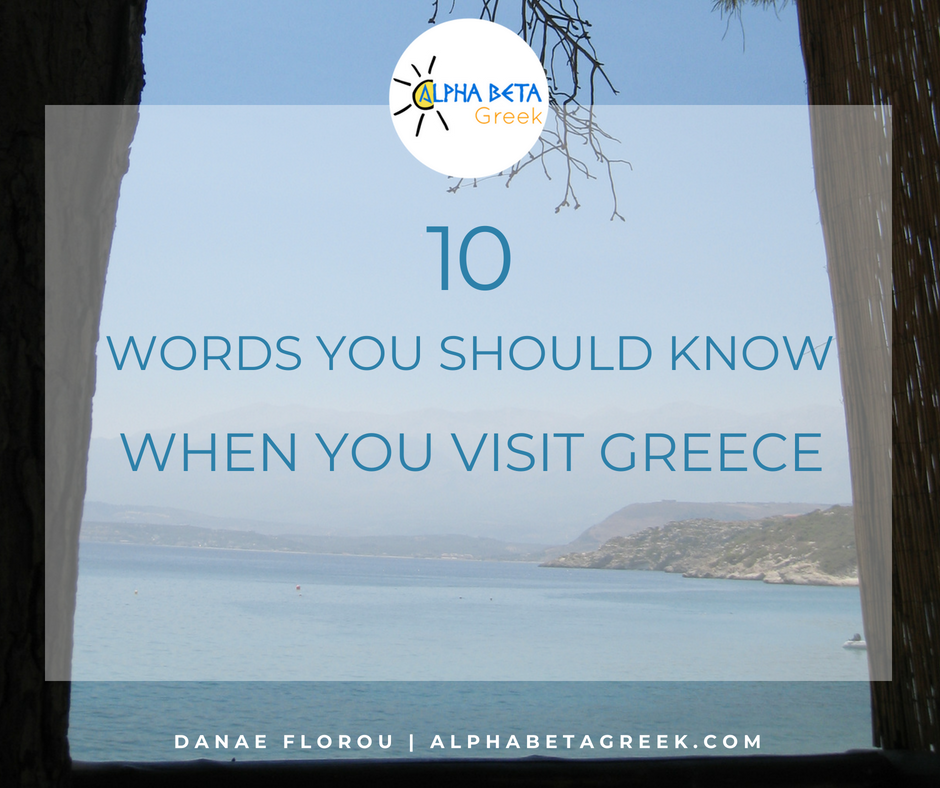 10 Words You Should Know When You Visit Greece (complete beginners) | Danae Florou Alpha Beta Greek