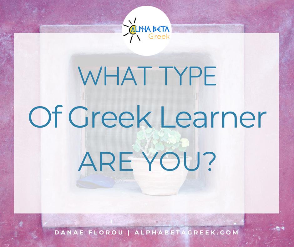 What type of Greek learner are you?   Danae Florou Alpha Beta Greek