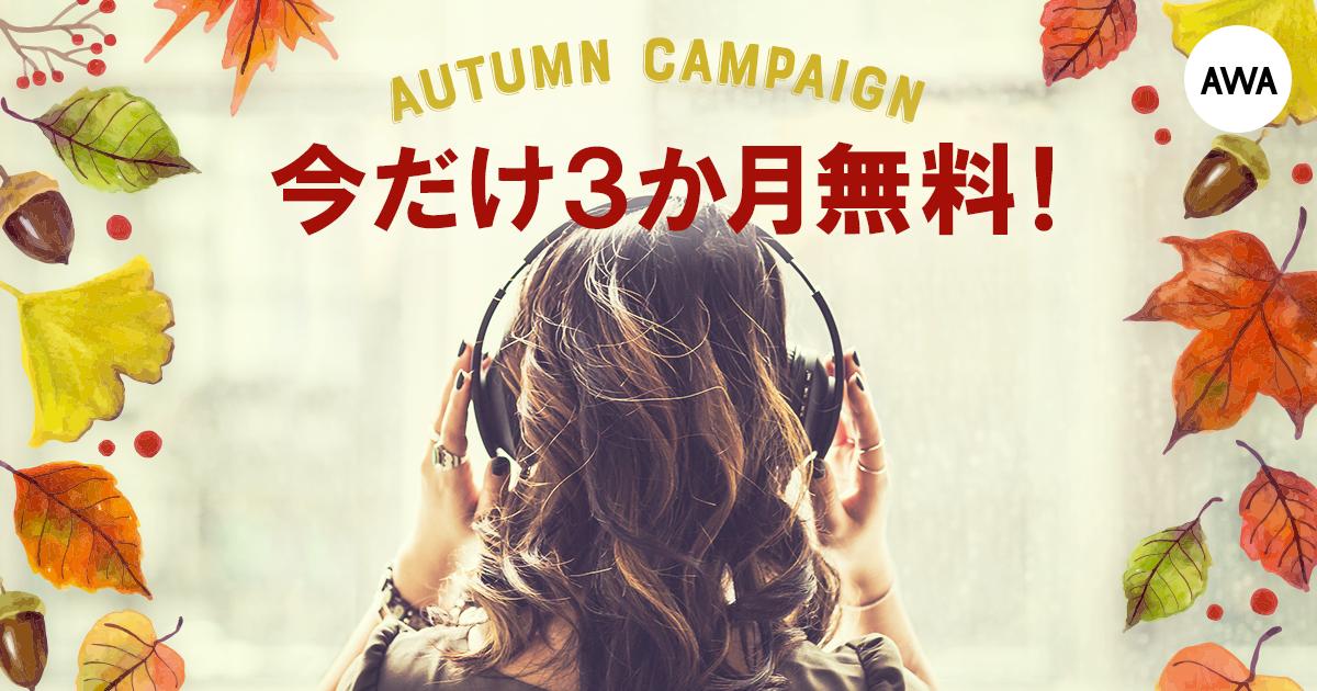 awanews_campaign_jp.png