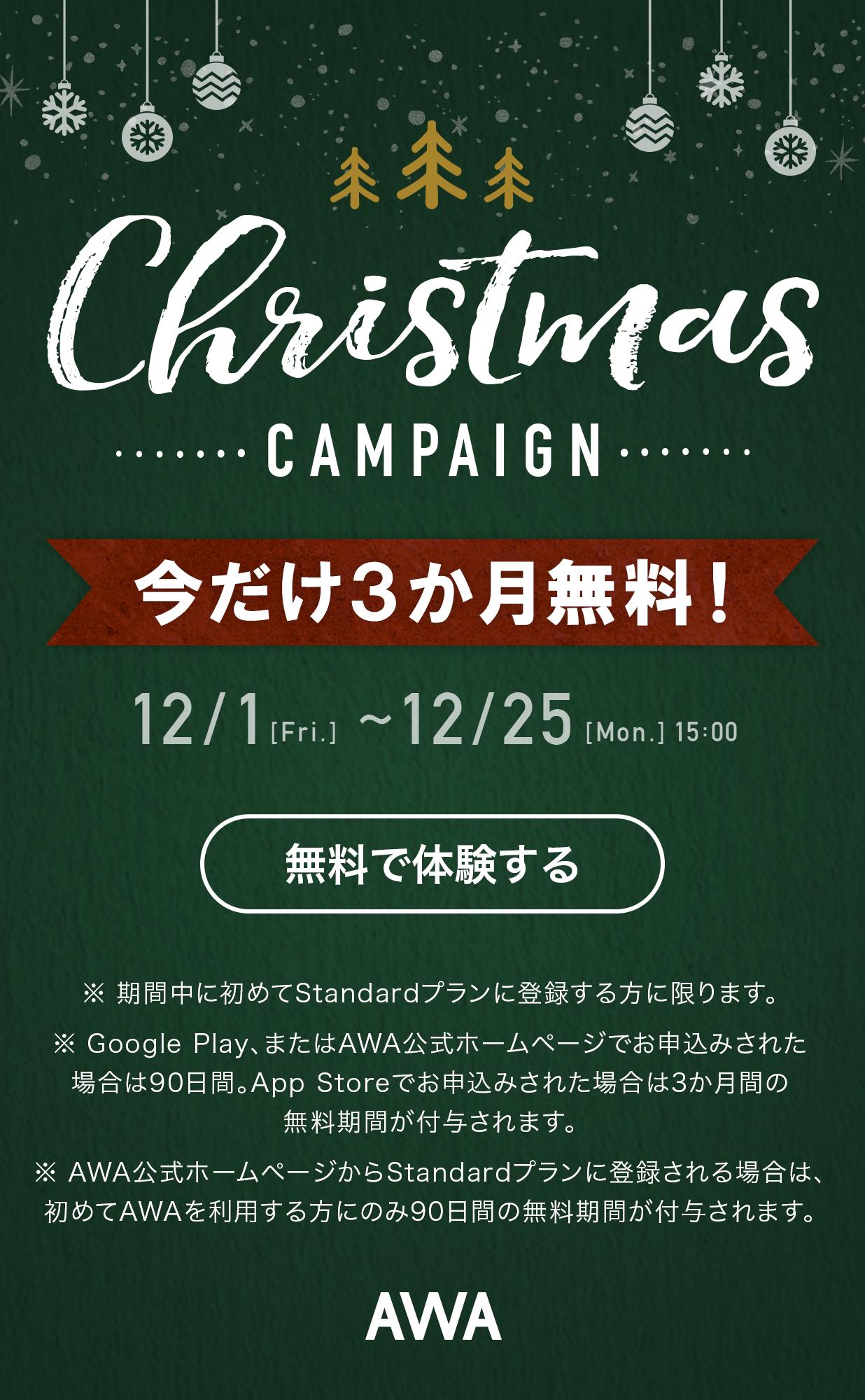 1201_XmasCP_LP_jp.png