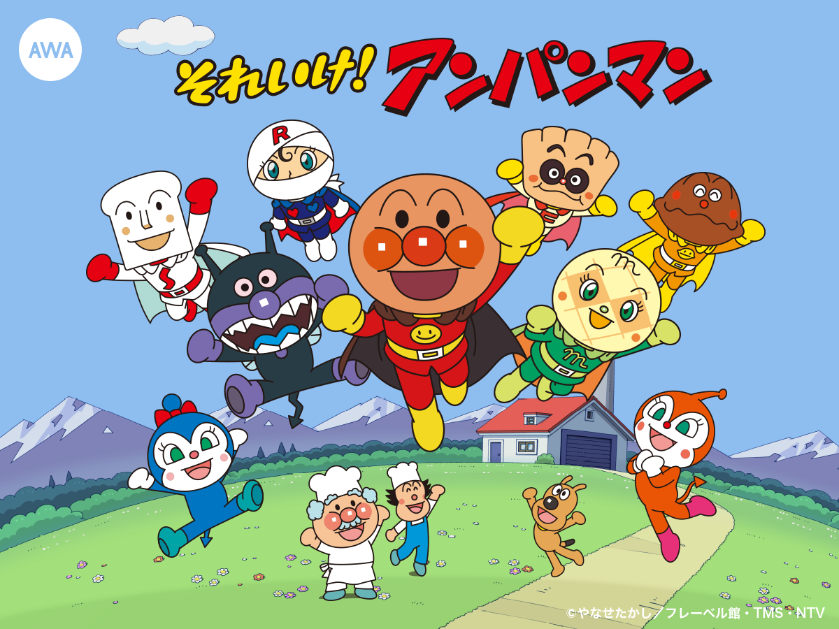 media_anpanman_1200×900.png