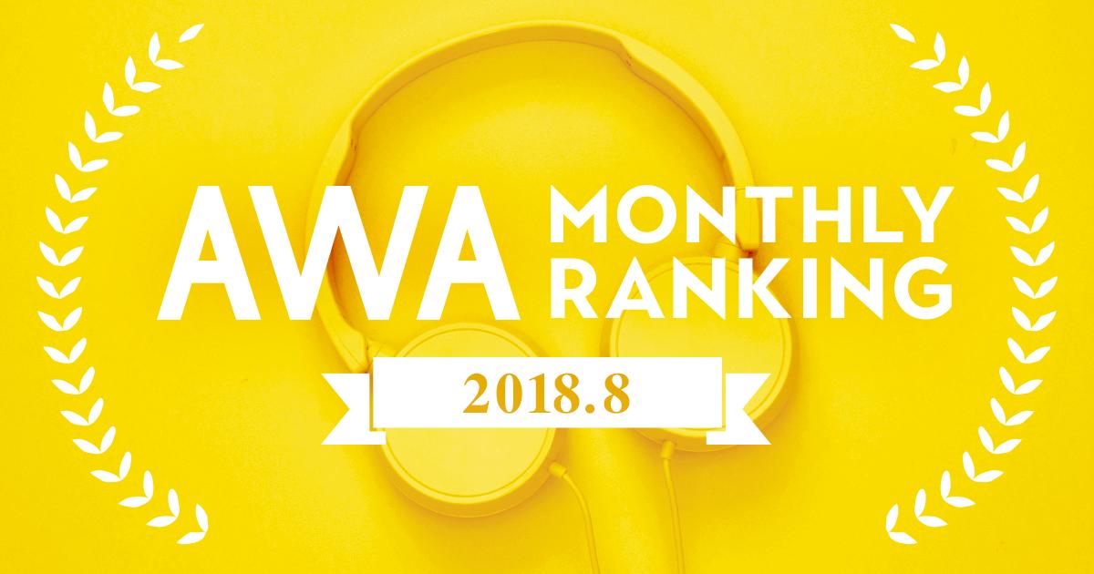 0905_AWA_Ranking_news_OGP.png