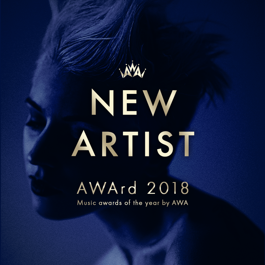 1229_AWArd_NewArtist@app.png